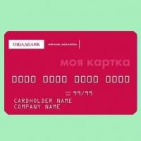 Кредитные карты Ощадбанка