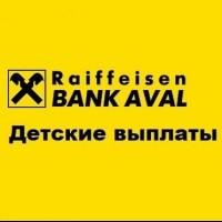 Райффайзен банк Аваль детские