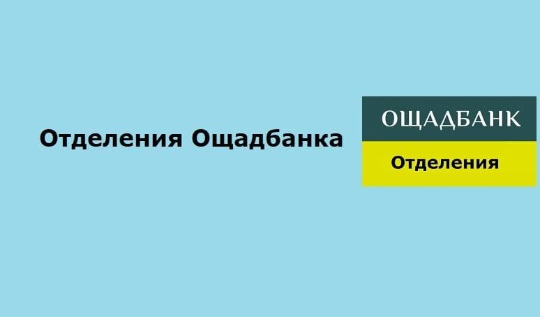 oschadbank-otdeleniya-min