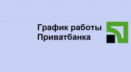 privatbank-grafik-raboty-min
