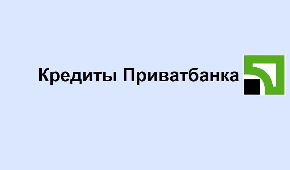 privatbank-credit-min