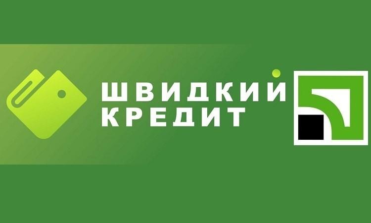 privatbank-credit-svydkyi-min