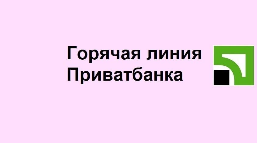 privatbank-goryachaya-Liniya-min