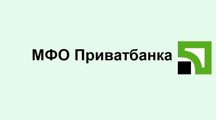 privatbank-MFO-min