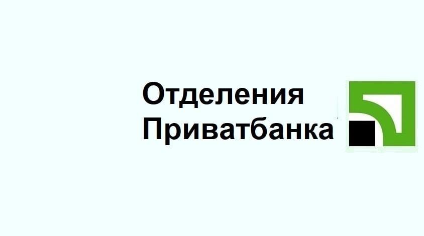 privatbank-otdeleniya-min